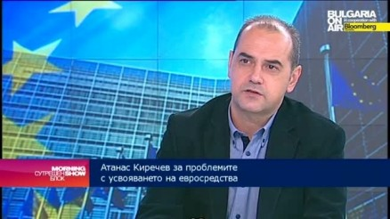 Oколо 260 млн. евро ще загуби страната ни по ОП до края на годината, прогнозира Атанас Кирчев
