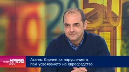 Атанас Кирчев, Председател на УС на ПАЕНПР: ОП да се фокусират върху икономическото развитие на страната