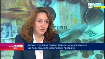 """Професионална асоциация """"Европейски и национални програми за развитие"""" ще помага да се усвояват по-лесно евросредствата"""